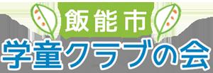 飯能市学童クラブの会公式サイト|Official Website